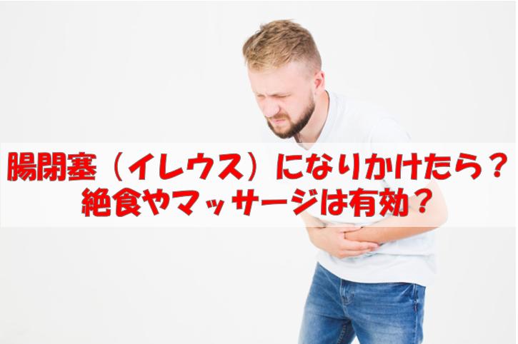 腸閉塞 なり かけ の 症状 腸閉塞(イレウス)の原因や症状-嘔吐や腹痛、腹部膨満感がサイン?